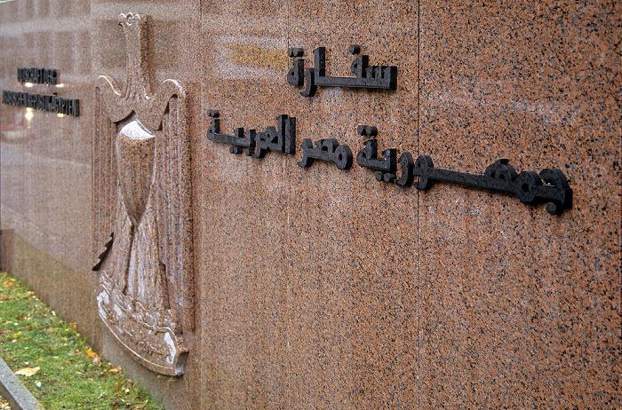 Berlin Ägyptische Botschaft