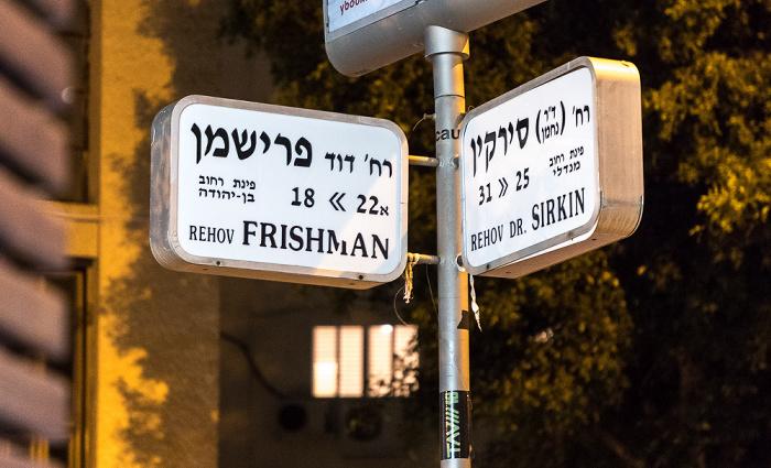 Tel Aviv Sirkin Street / Frishman Street