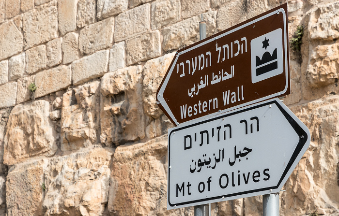 Jerusalem Ma'ale HaShalom Street / Derech HaOfel