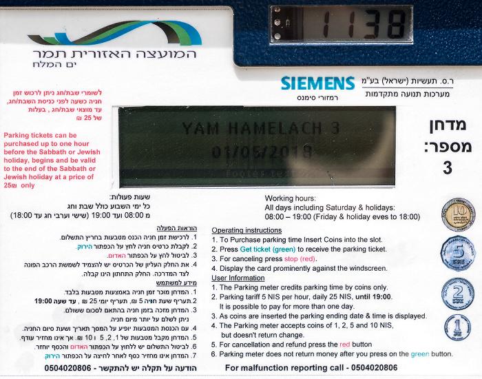 En Bokek Siemens-Parkscheinautomat